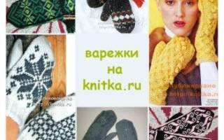 Вязать рукавицы на женщину спицами. Вязание варежек на пяти спицах поэтапное описание для начинающих с видео