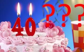 Почему отмечать 40 лет плохая примета. Можно или нельзя отмечать сорок лет женщине