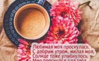 Добрым утром радость моя девушке. Стихи с добрым утром любимой девушке с ласковыми словами
