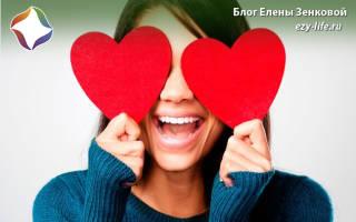 Проверка на чувства: как мужчины проверяют женщин. Какой способ надежнее всего поможет разобраться в искренности чувств возлюбленной