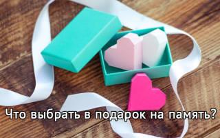 Что подарить на долгую память: список разных достойных идей. Выбираем подарок на память для мужчины от друзей и подруг