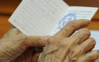 Минимальный стаж для страховой пенсии. Пенсионный трудовой стаж для женщин