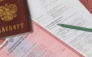 Какие документы нужно для развода. Порядок расторжения брака