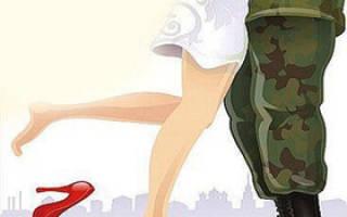 Парень военный плюсы и минусы. Замужем за офицером или изнанка военной жизни