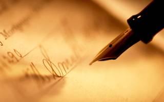Какой человек по почерку. Мелкий почерк у мужчины что значит