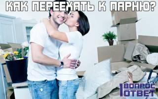 Принимать ли предложение переехать к мужчине. Как переехать к парню, чтобы с ним жить? Как подготовить родителей к этому