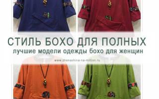 Бохо одежда для полных женщин. Современный бохо стиль для полных. Платья для полных в стиле бохо