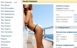 Как правильно познакомиться с девушкой вконтакте». Что написать девушке которая нравится в контакте в интернете»