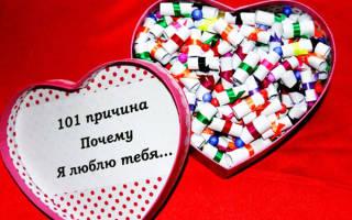 Ты мне нужен потому что причины. 50 причин почему я тебя люблю» — признание для парня»
