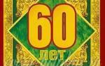 Сценарий юбилея мужчины главы поселения 60 лет. Сценарий проведения юбилея для мужчины «60 лет в паспорте, а в душе – молодость и огонь