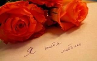 Красивые письма с признаниями любви любимой девушке. Признание в любви девушке в прозе. Письмо для неисправных романтиков