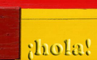 Обращение к женщине в испании. Испанские приветствия, или ?salud! ?hola! ?epa