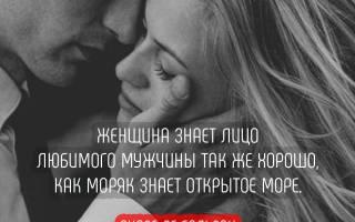 Афоризмы, цитаты, высказывания о любви любимому парню, мужчине. Цитаты на тему «Я люблю тебя