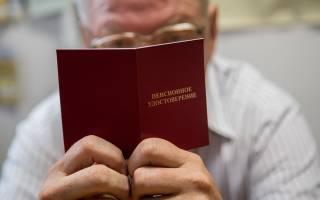 Закон трудовых пенсиях рф изменения. Новый пенсионный закон