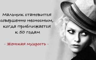Мудрые женские высказывания. Цитаты умных женщин