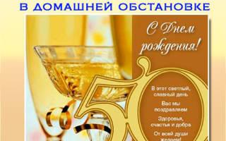 Празднование 50 летия мужчины. Сценарий дня рождения. Сценарий юбилея мужчины (50 лет)