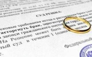 Документы на развод без детей. Порядок расторжения брака