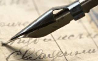 Как отличить женский почерк от мужского. Выбираем мужчину по почерку: как избежать ошибок. Что о характере говорит некрасивый почерк