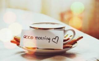 Доброе утро любимая своими словами. Доброе утро мужчине своими словами красивые