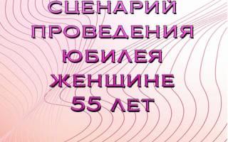 Плакаты к 55 летию женщине. Праздничный портал юбилей-на-бис.рф – всё для вашего юбилея. ваши гости попросят вас повторить юбилей на бис